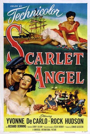 Алый ангел (1952)
