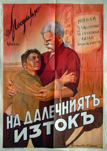 На Дальнем Востоке (1937)