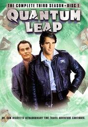 Квантовый скачок (1989)