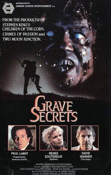 Секреты склепа (1989)