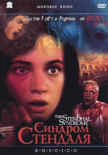 Синдром Стендаля 1996