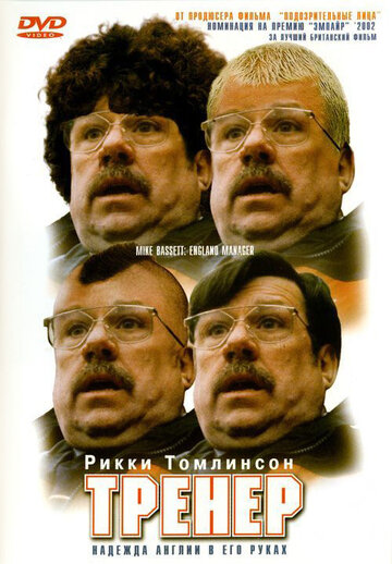 Тренер (2001)