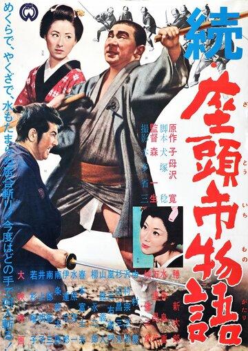 Повесть о Затоичи 2: Возвращение слепого массажиста (1962)