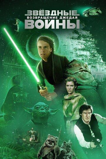 Звёздные войны: Эпизод 6 – Возвращение Джедая (Star Wars: Episode VI - Return of the Jedi1983)