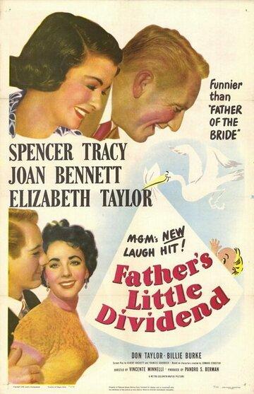 Маленькая прибыль отца (1951)