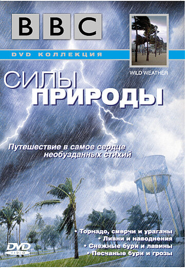 BBC: Силы природы (2002)
