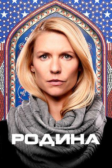Родина (2011) полный фильм