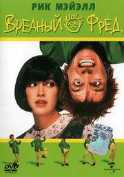 Вредный Фред (1991)