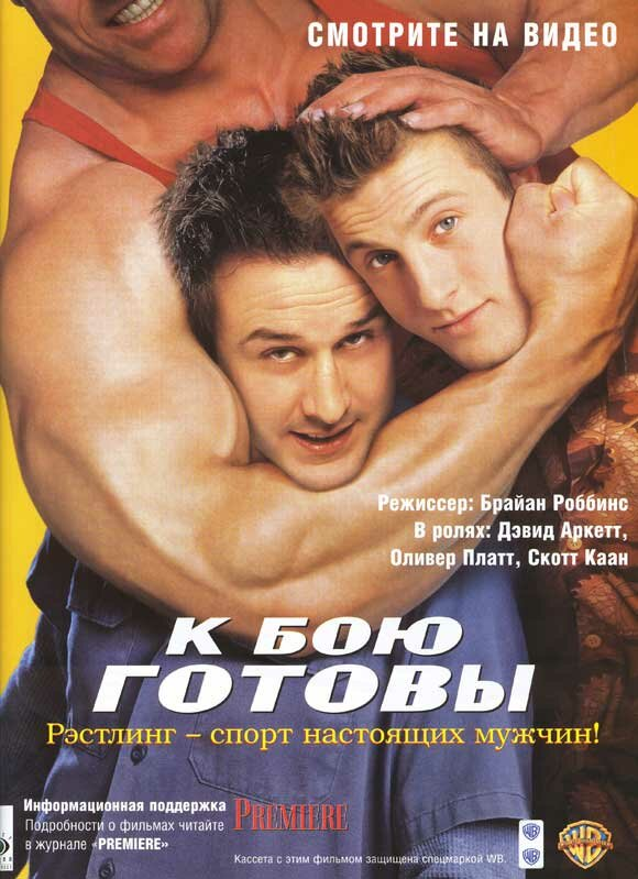 К бою готовы (2000) смотреть онлайн в HD 1080 720