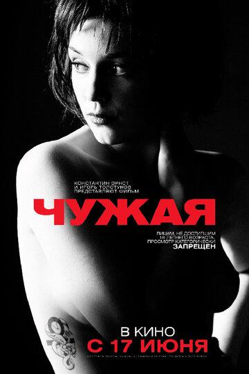 Чужая (2010)