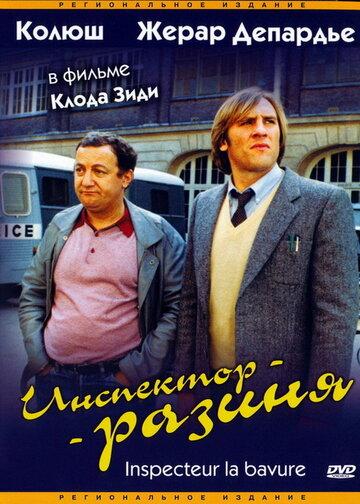 Инспектор-разиня 1980
