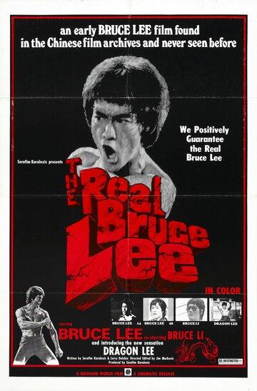 Настоящий Брюс Ли (1977)