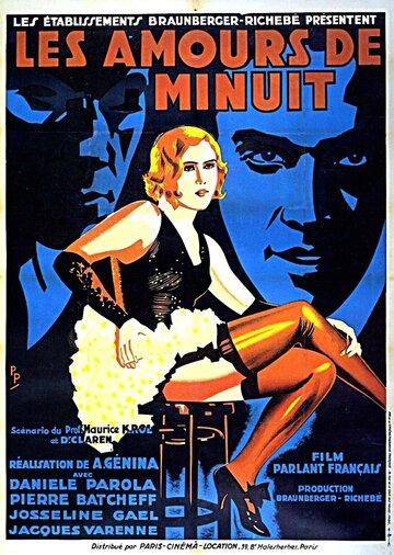 Полночная любовь (1930)