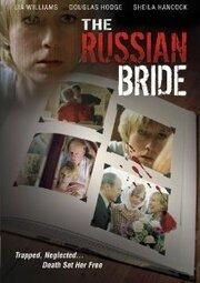 Невеста из России (2001)