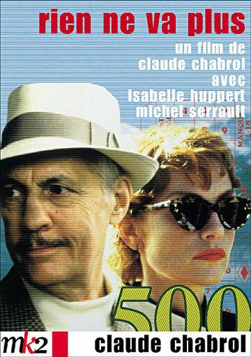 Ставки сделаны (1997)