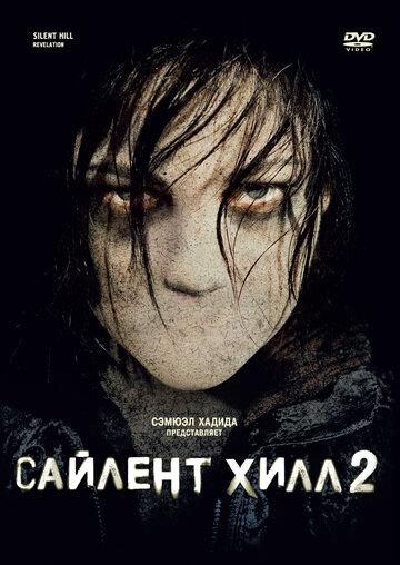 Сайлент Хилл 2 / Silent Hill: Revelation 3D