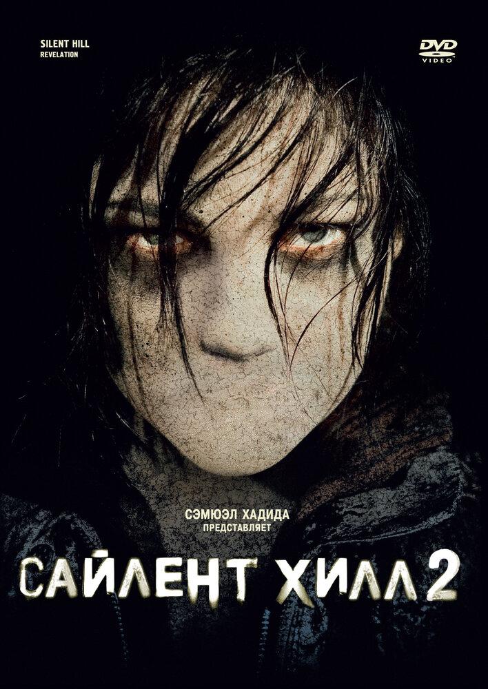 Сайлент Хілл 2 (2012) українською