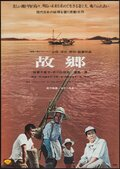Когда сжигаются корабли (1972)