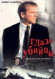 Глаз убийцы (2000)