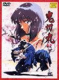 Onikirimaru (1995)