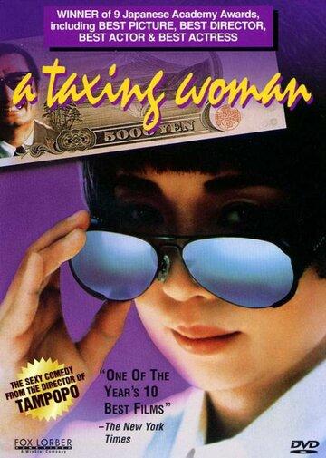 Сборщица налогов (1987)