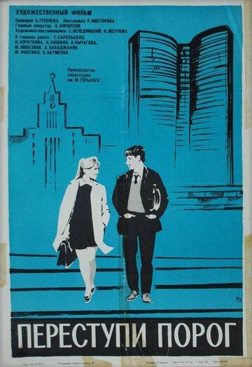 Переступи порог (1970)