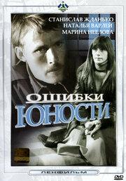 Ошибки юности (1978)