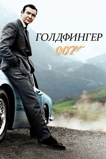 ���������� (Goldfinger)