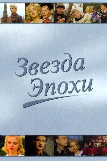 Звезда эпохи 2005 | МоеКино