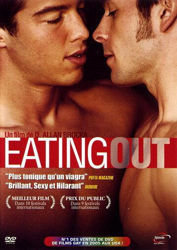 Фильмы с гей темой 2009