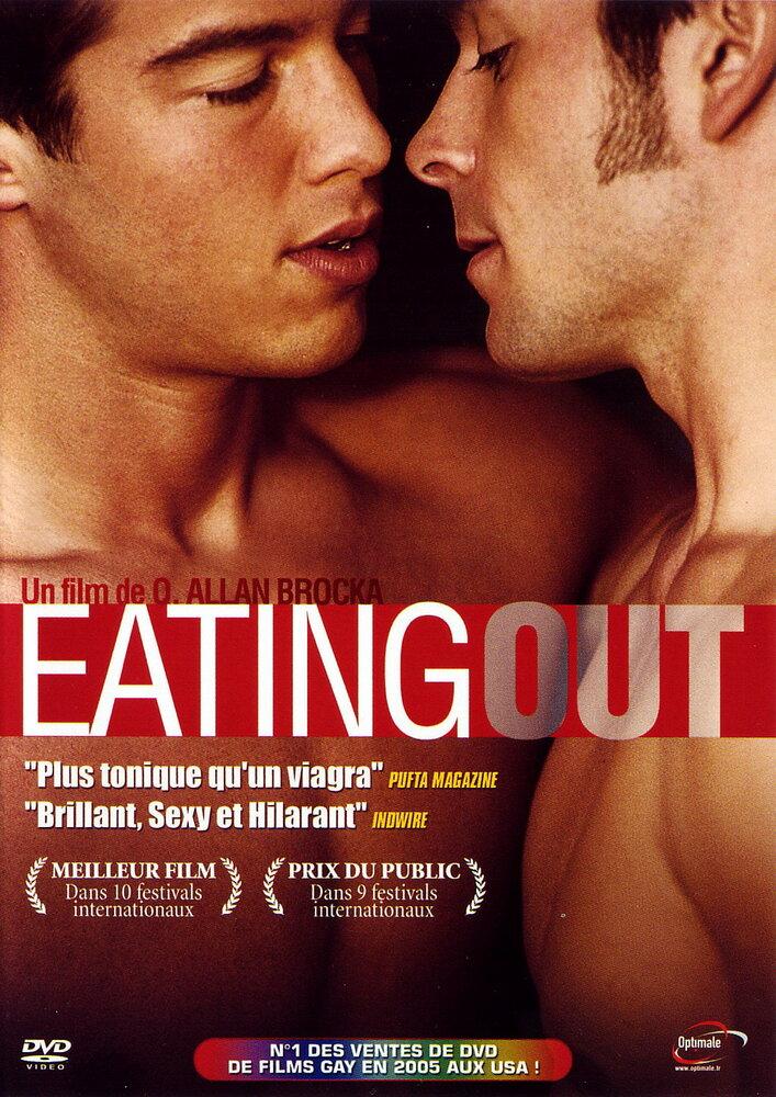 Фильмы с гомосексуальным сюжетом