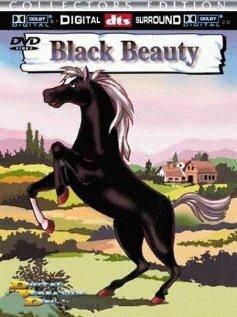 Черный красавец (1999)