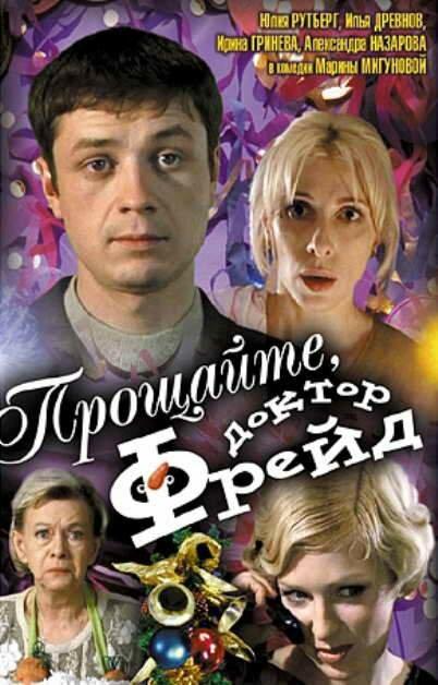Прощайте, доктор Фрейд (2004)