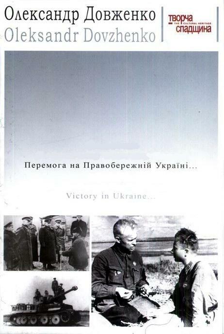 Фильмы Победа на Правобережной Украине