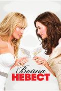 Война невест (Bride Wars)