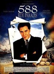 Улица Паради, дом 588 (1991)