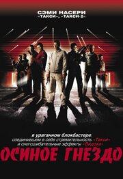 Осиное гнездо (2002)