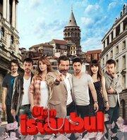 Эй, Стамбул! (2014)