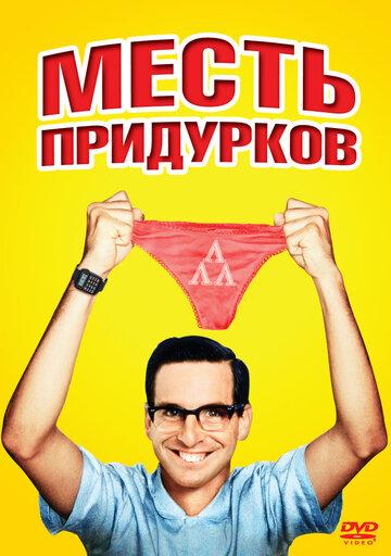 Фильм Месть придурков