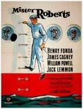 Мистер Робертс (1955)