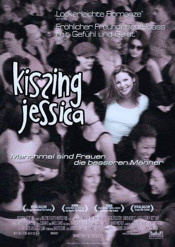 Постер к фильму Целуя Джессику Стейн (2001)