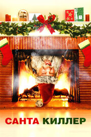 Смотреть онлайн Санта-киллер