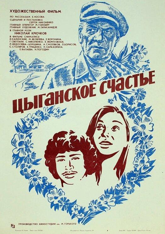 Фильмы Цыганское счастье смотреть онлайн