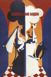 Волшебная лампа Аладдина (1967)