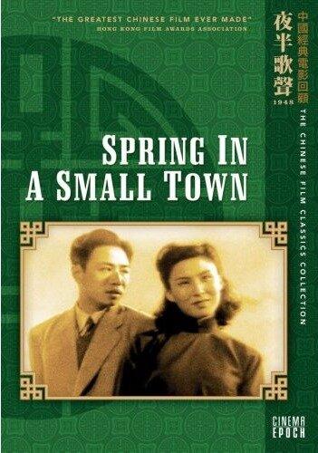 Весна вмаленьком городе (Xiao cheng zhi chun)