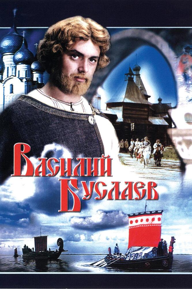 Фильмы Василий Буслаев смотреть онлайн