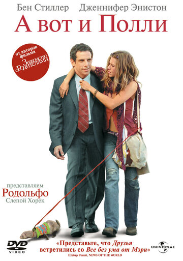 � ��� � ����� (Along Came Polly)