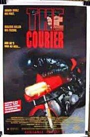 Курьер (1988)