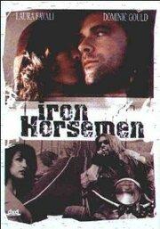 Железные всадники (1994)
