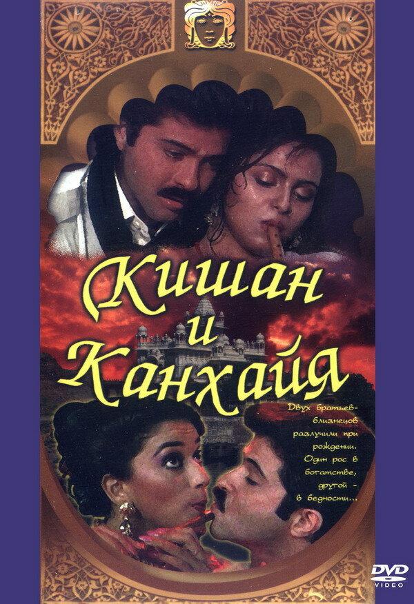 Индийский фильм кишан и канхайя